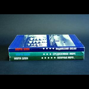 Блон Жорж - Великий час океанов (комплект из 3 книг)