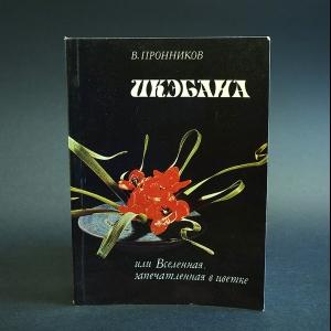 Пронников В. - Икэбана или Вселенная, запечатленная в цветке