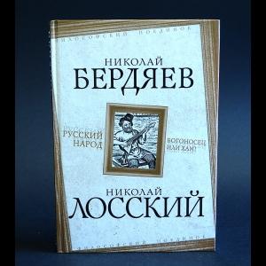 Бердяев Николай, Николай Лосский - Русский народ. Богоносец или хам?