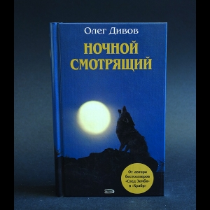 Дивов Олег - Ночной смотрящий