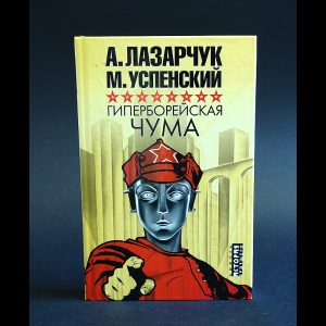 Лазарчук А., Успенский М. - Гиперборейская чума