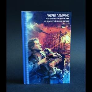 Лазарчук Андрей - Сентиментальное путешествие на двухместной машине времени