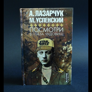 Лазарчук А., Успенский М. - Посмотри в глаза чудовищ