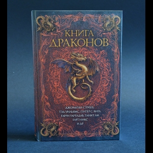 Авторский коллектив - Книга Драконов