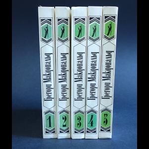Макдональд Грегори - Грегори Макдональд. Собрание сочинений в 5 томах