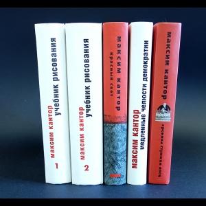 Кантор Максим - Максим Кантор Собрание сочинений (Комплект из 5 книг)