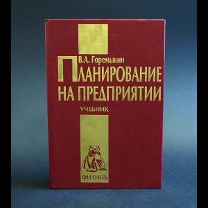Горемыкин В. - Планирование на преприятии. Учебник