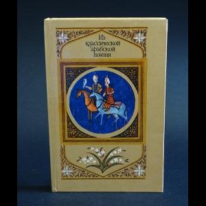 Авторский коллектив - Из классической арабской поэзии