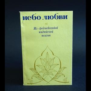 Авторский коллектив - Небо любви. Из средневековой индийской поэзии