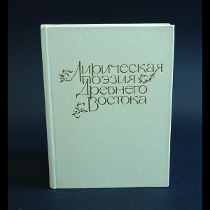 Авторский коллектив - Лирическая поэзия Древнего Востока