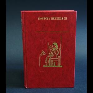 Авторский коллектив - Повесть Петеисе III