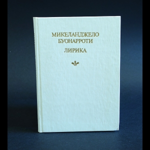 Буонаротти Микеланджело - Микеланджело Буонарроти. Лирика