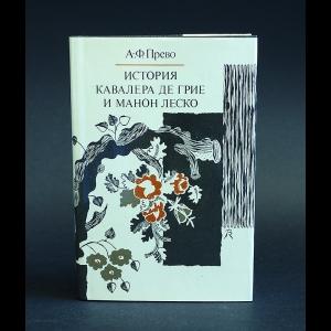 Прево А.-Ф. - История кавалера де Грие и Манон Леско