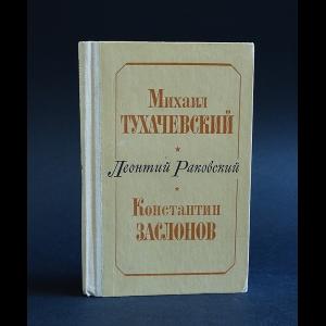 Раковский Леонтий - Михаил Тухачевский. Константин Заслонов