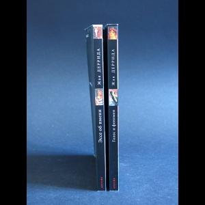 Деррида Жак - Жак Дерида Эссе об имени. Жак Дерида Голос и феномен (комплект из 2 книг)