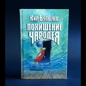 Булычев Кир - Похищение чародея