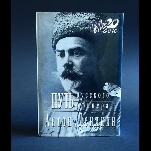 Деникин Антон - Путь русского офицера