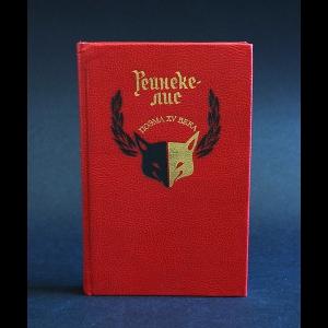 Рейнеке-лис. Поэма XV века - Рейнеке-лис. Поэма XV века