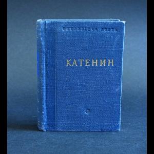 Катенин П.А. - П.А. Катенин Стихотворения