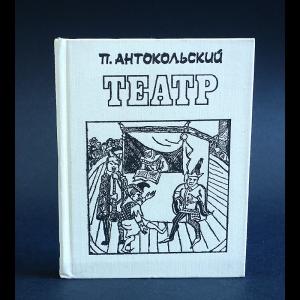 Антокольский П. - Театр