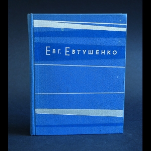 Евтушенко Евгений - Взмах руки