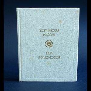 Ломоносов М.В. - М.В.Ломоносов Стихотворения