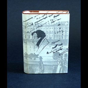 Пушкин А.С. - А.С.Пушкин и книга