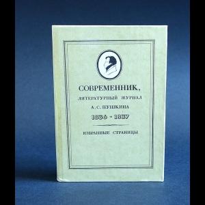 Авторский коллектив - Современник, литературный журнал А.С.Пушкина 1836-1837