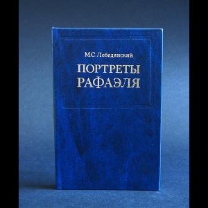 Лебедянский М.С. - Портреты Рафаэля