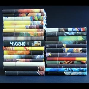 Авторский коллектив - Клуб любителей фантастики (комплект из 28 книг)