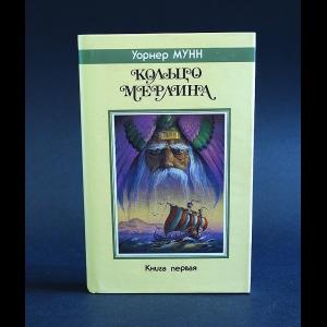 Мунн Уорнер - Кольцо Мерлина. Книга первая