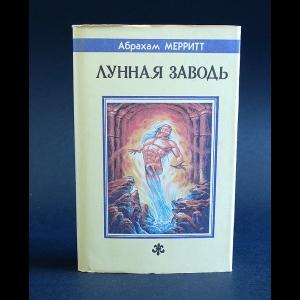 Мерритт Абрахам - Лунная заводь