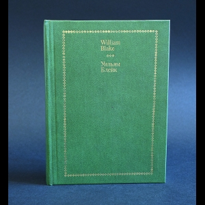 Блейк Уильям - Уильям Блейк Стихи. William Blake Selected Verse