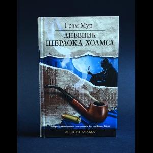 Мур Грэм - Дневник Шерлока Холмса