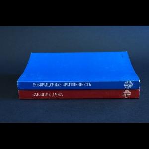Заклятие Даоса. Китайские повести XVII века - Китайские повести XVII века (комплект из 2 книг)