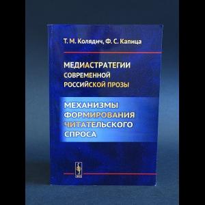 Колядич Т.М., Капица Ф.С. - Медиастратегии современной российской прозы. Механизмы формирования читательского спроса