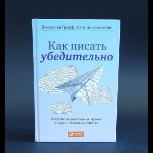 Графф Джеральд, Биркенштайн Кэти - Как писать убедительно