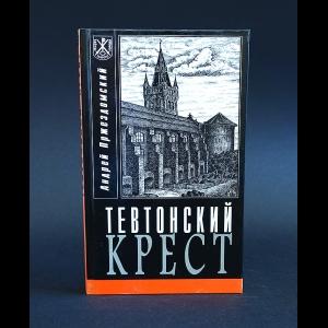 Пржездомский А. - Тевтонский крест