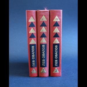 Овалов Лев - Лев Овалов Собрание сочинений в 3 томах (комплект из 3 книг)