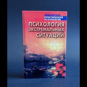 Авторский коллектив - Психология экстремальных ситуаций