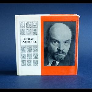Авторский коллектив - Стихи о Ленине в переводах с языков народов СССР