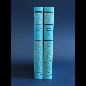 Вильямс Чарльз - Ч.Вильямс Сочинения в 2 томах (комплект из 2 книг)