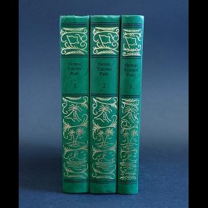 Райт Остин Тэппен - Остин Тэппен Райт Сочинения в 3 томах (комплект из 3 книг)