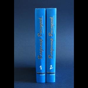 Высоцкий Владимир - Владимир Высоцкий Сочинения в 2 томах (комплект из 2 книг)