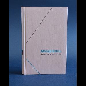 Мандевиль Бернард - Басня о пчелах