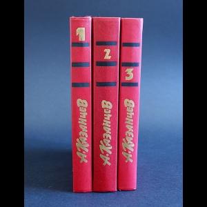 Казанцев Александр - Александр Казанцев Собрание сочинений в 3 томах (комплект из 3 книг)