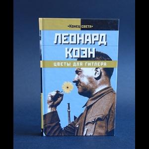 Коэн Леонард - Цветы для Гитлера