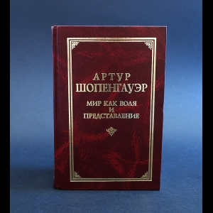 Шопенгауэр Артур - Мир как воля и представление