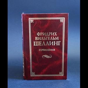 Шеллинг Фридрих Вильгельм Йозеф - Фридрих Вильгельм Шеллинг Сочинения в 2 томах в одной книге