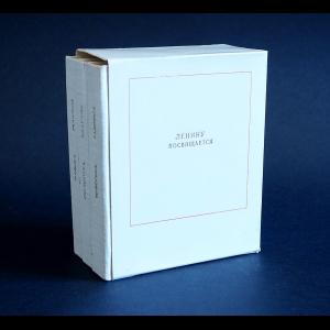 Авторский коллектив - Ленину посвящается: Живопись. Графика. Скульптура (комплект из 3 книг)